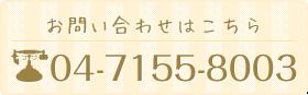 お問い合わせはこちら 04-7155-8003